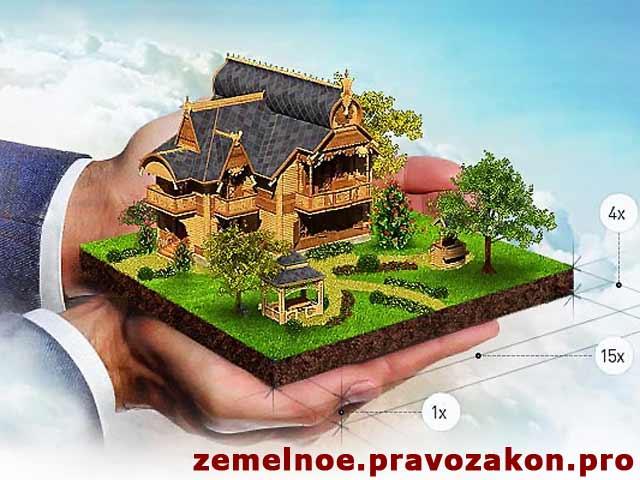 Земельное законодательство: право на участок земли